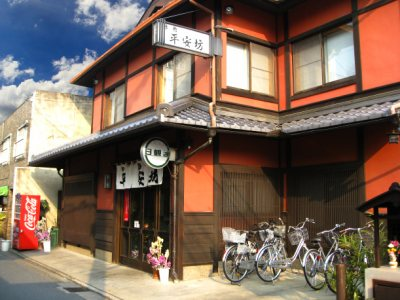 Heianbo Ryokan for Japan Travel Packages (JapanTravelPackages.com)